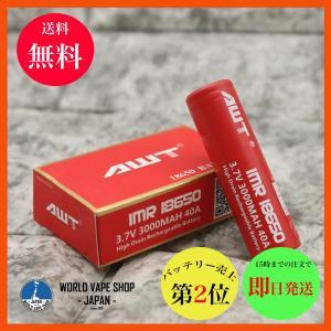電子たばこ VAPE ベイプ バッテリー 電池 AWT 18650 1pcs worldvapeshop