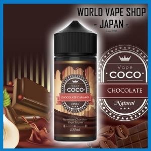 電子たばこ VAPE リキッド VAPE COCO CHOCOLATE CARAMEL 100ml|worldvapeshop