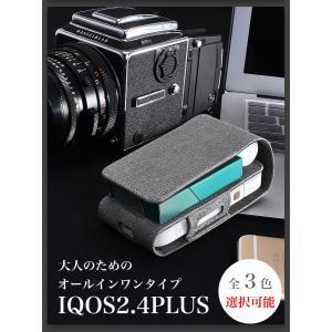 [送料無料]大人のための IQOS 2.4 PLUS ケース ホルダー アイコス 専用 カバー worldvapeshop