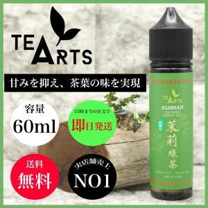 電子たばこ VAPE リキッド 《Vethos Design》TeaArts 茉莉緑茶(ジャスミン緑茶)増量 60ml|worldvapeshop