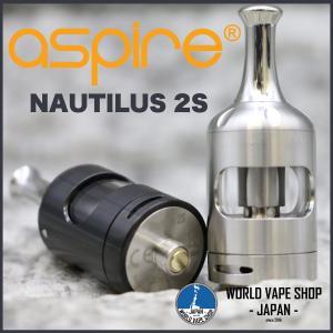 電子たばこ VAPE アトマイザー Aspire Nautilus 2S アトマイザー アスパイア ノーチラス worldvapeshop
