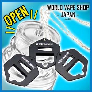 簡単!ゴリラボトルオープナー! reewape 5IN1 shortfill cap opener tool worldvapeshop