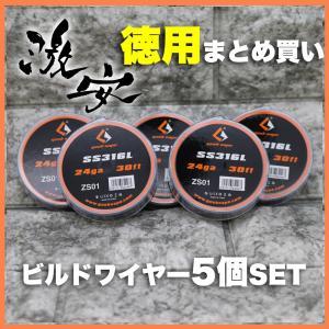 【徳用】VAPE 電子タバコ Geek Vape SS316 24ga/26ga 5個セット ギーク ベイプ  ワイヤー worldvapeshop