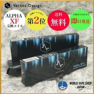 電子たばこ VAPE Vethos Design Alpha XF 交換コイル 1.2ohm 5pcs|worldvapeshop