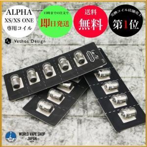 Vethos Design ALPHA XS 交換用コイル 5pcs 0.3ohm|worldvapeshop