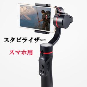 スタビライザー ジンバル 3軸 電子制御 水平撮影 スマートフォン スマホ  カメラ  スマホ 自撮...