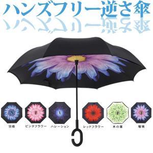 逆さ傘 傘 さかさま傘 自立 逆さ傘 超撥水 雨& ...
