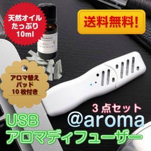 メール便送料無料3点セット!USBアロマディフューザー【 aroma time】アットアロマ アロマタイム★お好きなオイル10ml+取替えパッド5枚付き♪|worldwidewardrobe
