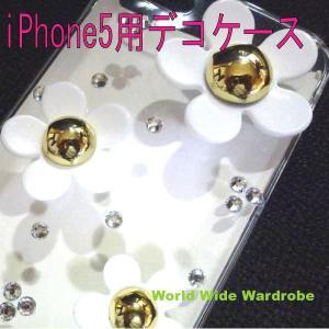 iPhone 5★iPhone5キラキララインストーンハンドメイドデコカバーケース(デイジーDaisy|worldwidewardrobe