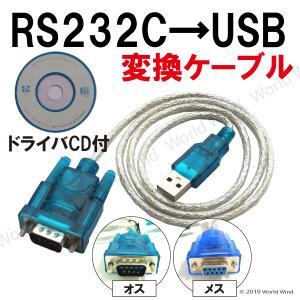 USB RS232C シリアル 変換 ケーブル D-SUB9ピン 80cmの画像