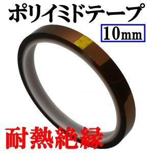 <サイズ> 幅:10mm 長さ:30m 厚さ:0.055mm  <適用範囲> 電気の絶縁,高温部の接...
