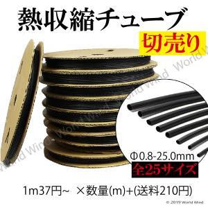 熱収縮チューブ 切売り 黒 Φ0.8-25.0