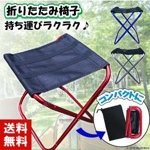 アウトドアチェア 折りたたみ 椅子 軽量 小型 畳 イス コンパクト アルミ合金 携帯 登山 釣り ...