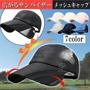 キャップ つば広 帽子 サンバイザー メッシュ メンズ レディース UVカット 紫外線 日よけ