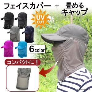 アウトドア キャップ 帽子 UV 紫外線 日焼け防止 メンズ レディース メッシュ フェイスカバー付...