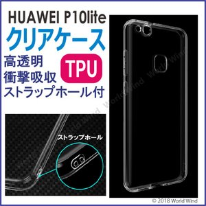 [対応機種] Huawei P10 Lite  <特徴> ・シンプルな見た目だけど、しっかりガード!...