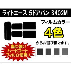 カット済みカーフィルム ライトエース 5ドアバン S402M リアセット worldwindow