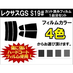 カット済みカーフィルム レクサスGS S19# リアセット|worldwindow