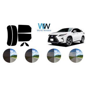 カット済みカーフィルム LEXUS レクサス RX450h F SPORT GYL25W リアセット|worldwindow