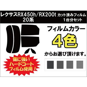 カット済みカーフィルム LEXUS レクサス RX450h GYL25W リアセット|worldwindow
