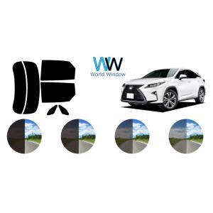 カット済みカーフィルム LEXUS レクサス RX450h version L GYL20W リアセット|worldwindow