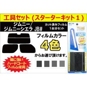 (キット付) カット済みカーフィルム ジムニー / ジムニーシエラ JB23W / JB43W リアセット + スターターキット1(XK-29)|worldwindow