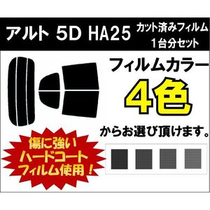 カット済みカーフィルム アルト 5D HA25 リアセット|worldwindow