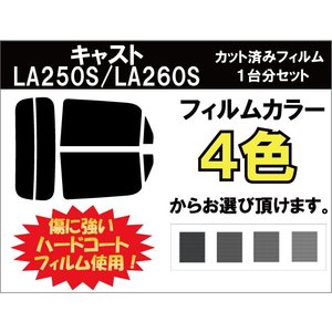 カット済みカーフィルム キャスト スタイル LA250S リアセ ット|worldwindow