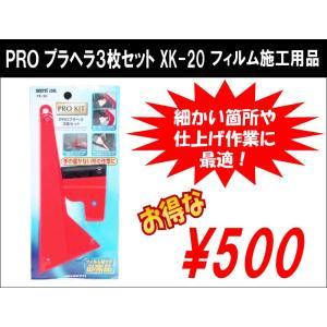 PRO プラヘラ3枚セット カーフィルム 施工 セット xk-20|worldwindow