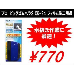プロ ビッグゴムヘラ2 カーフィルム 施工 セット xk-24|worldwindow