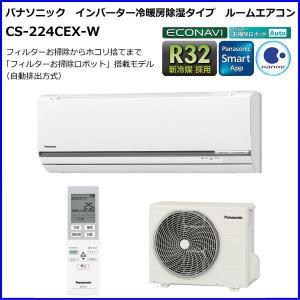 【送料無料】Panasonic パナソニック お掃除ロボット インバーター冷暖房除湿タイプ ルームエアコン CS-224CEX-W ※北海道、沖縄へは発送不可|wow-store