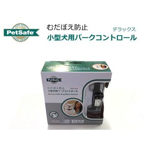 PetSafe 小型犬用 むだぼえ防止 バークコントロールデラックス PBC18-12843 無駄吠え 首輪 しつけ ペット用品|wow-store