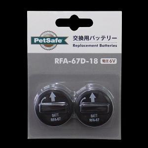 【送料無料】ペットセーフ バークコントロール専用 交換用バッテリー RFA-67D-18 (6V 2個入) PetSafe|wow-store