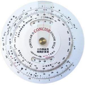 コンサイス 定規 円形計算尺 工作機械時間計算器 100867