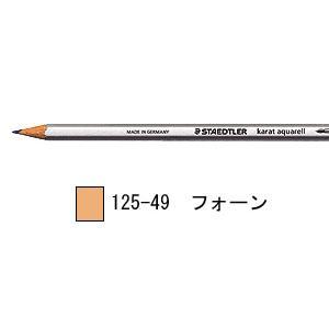 ステッドラー カラト アクェレル 水彩色鉛筆 単色-フォーン 1箱6本入り 125-49
