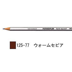 ステッドラー カラト アクェレル 水彩色鉛筆 単色-ウォームセピア 1箱6本入り 125-77
