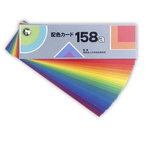 日本色研 配色カード158a wow