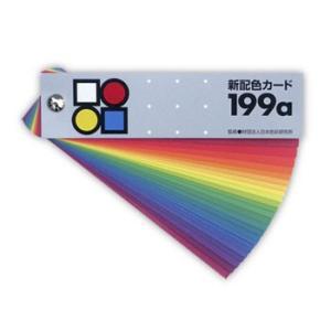 日本色研 新配色カード199aの商品画像