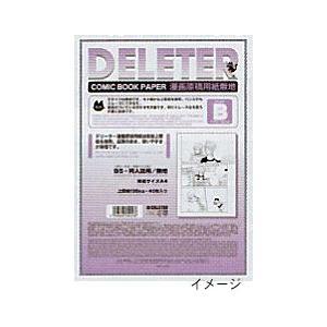 デリーター 漫画原稿用紙 上質紙 B4無地 Bタイプ 135kg プロ用投稿サイズ 201-1008