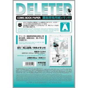 デリーター 漫画原稿用紙 上質紙 A4メモリ付 Aタイプ 135kg B5同人誌用