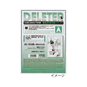 デリーター 漫画原稿用紙 上質紙 B4メモリ付 Aタイプ 135kg プロ投稿サイズ