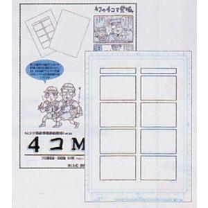 アイシー 4コMEN 4コマ漫画専用原稿用紙 A4 20枚入 4K-A4