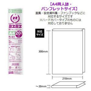 コアデ ミエミエブックカバー A4同人誌・パンフレットサイズ 20枚入