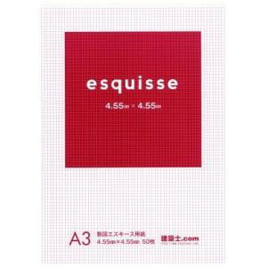 製図エスキース用紙 4.55mm方眼 A3|wow