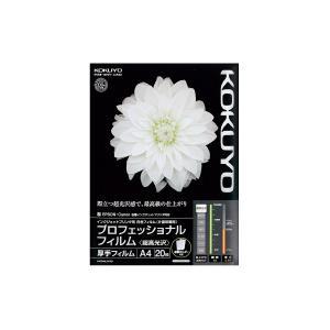 コクヨ インクジェットプリンタ用紙 プロフェッショナルフィルム  超高光沢 A4 20枚入 KJ-A10A4-20