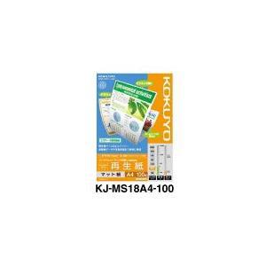 コクヨ インクジェットプリンタ用紙 スーパーファイングレード 再生紙 A4 100枚 KJ-MS18A4-100