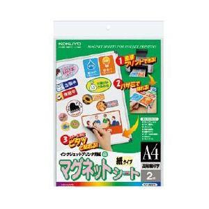 コクヨ インクジェットプリンタ用紙 マグネットシートA4 マット紙 KJ-MS51N