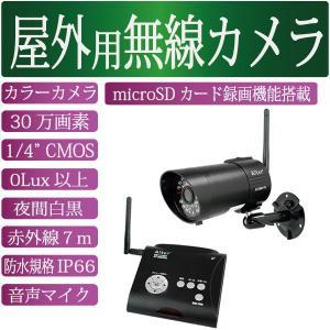 microSDカード録画機能搭載型 防水・防塵デジタル無線カメラセット   AT-2800|wowsystem