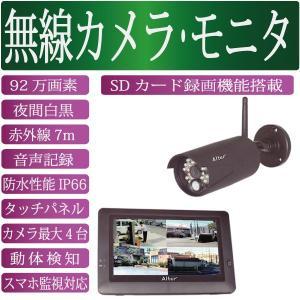 高画質92万画素ハイビジョン無線カメラ&microSDカード録画機能搭載モニターセット AT-8801|wowsystem