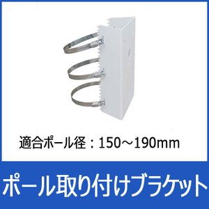 catFE-A017専用ポール取り付けブラケット catFE-A018 wowsystem